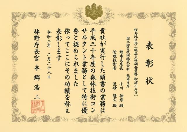 令和元年度林野庁長官表彰 熊本支店