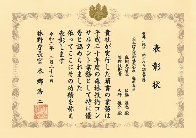 令和元年度林野庁長官表彰 盛岡支店