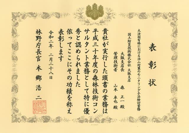 令和元年度林野庁長官表彰 大阪支店